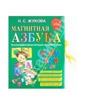 Картинка к книге Сергеевна Надежда Жукова - Магнитная азбука