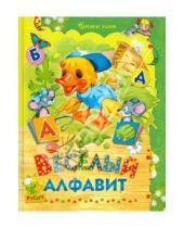 Картинка к книге Николаевна Елена Агинская - Веселый алфавит