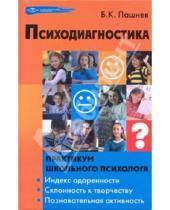 Картинка к книге Константинович Борис Пашнев - Психодиагностика: практикум школьного психолога