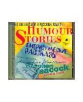 Картинка к книге Литература на иностранных языках - Юмористические рассказы. Humour Stories. (На русском и английском языках) (CDmp3)