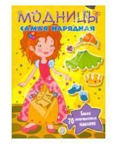 Картинка к книге Книжки с наклейками/дополни картинку - Модницы/Самая нарядная