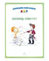 Картинка к книге Игоревна Ольга Крупенчук - Логопед советует
