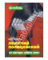 Картинка к книге Юля Лемеш - Лежачий полицейский