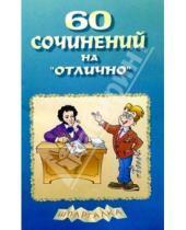 """Картинка к книге Литера - 60 сочинений на """"отлично"""". Выпуск 2"""