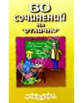 """Картинка к книге Литера - 60 сочинений на """"отлично"""". Выпуск 3"""