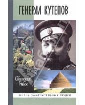 Картинка к книге Юрьевич Святослав Рыбас - Генерал Кутепов