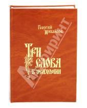 Картинка к книге Георгий Михайлов - Три слова в психологии