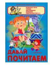 Картинка к книге Леонидовна Татьяна Сиварева - Давай почитаем