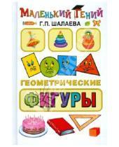 Картинка к книге Петровна Галина Шалаева - Геометрические фигуры