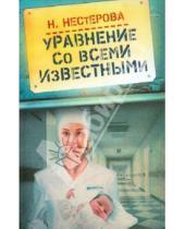 Картинка к книге Владимировна Наталья Нестерова - Уравнение со всеми известными