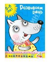 Картинка к книге Николаевна Ольга Земцова - Развиваем речь 5-6 лет