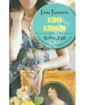 Картинка к книге Елена Рахманова - Клин клином