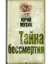 Картинка к книге Игнатьевич Юрий Мухин - Тайна бессмертия