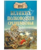 Картинка к книге Васильевич Алексей Шишов - 100 великих полководцев Средневековья