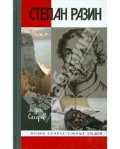 Картинка к книге Николаевич Андрей Сахаров - Степан Разин