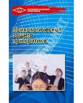 Картинка к книге Владимировна Татьяна Кузьмина - Психологическая защита при критике