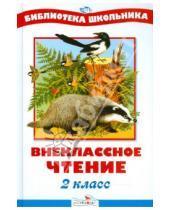 Картинка к книге Библиотека школьника - БШ. Внеклассное чтение. 2 класс