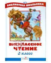 Картинка к книге Библиотека школьника - Внеклассное чтение. 3 класс