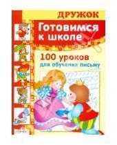 Картинка к книге Л. Маврина - Дружок: 100 уроков для обучения письму