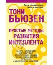 Картинка к книге Тони Бьюзен - Простые методы развития интеллекта