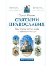 Картинка к книге Иванович Сергей Иванов - Святыни православия. Все, что вы хотели знать о паломничествах
