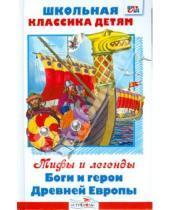 Картинка к книге Школьная классика детям - Боги и герои Древней Европы