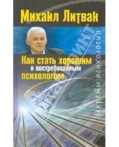 Картинка к книге Ефимович Михаил Литвак - Как стать хорошим и востребованным психологом