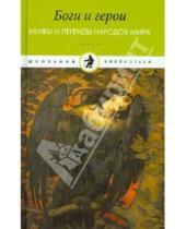 Картинка к книге Школьная библиотека - Боги и герои Мифы и легенды народов мира