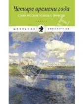 Картинка к книге Школьная библиотека - Русские поэты о природе. Времена года