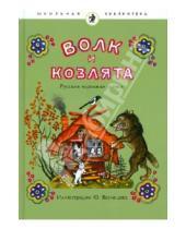Картинка к книге Школьная библиотека - Волк и козлята. Русские народные сказки