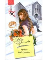 Картинка к книге Александровна Вера Колочкова - Трава под снегом