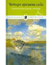 Картинка к книге Школьная библиотека - Четыре времени года. Стихи русских поэтов о природе