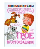Картинка к книге Николаевич Эдуард Успенский - Трое из Простоквашино