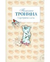 Картинка к книге Михайловна Татьяна Тронина - Серебряные слезы