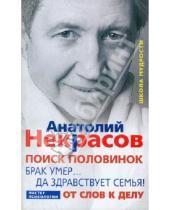 Картинка к книге Александрович Анатолий Некрасов - Поиск половинок. Брак умер... Да здравствует семья! От слов к делу