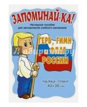 Картинка к книге Литера - Герб, гимн и флаг России