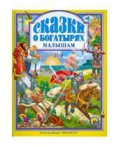 Картинка к книге Любимые сказки (Подарочные) - Сказки о богатырях малышам