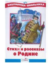 Картинка к книге Библиотека школьника - БШ. Стихи и рассказы о Родине.