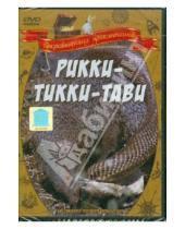 Картинка к книге Александр Згуриди - Рикки-Тикки-Тави (DVD)