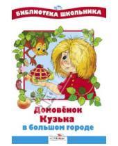 Картинка к книге Библиотека школьника - Домовенок Кузька в большом городе