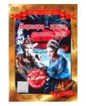 Картинка к книге Александр Роу - Варвара - краса, длинная коса (DVD)