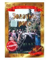 Картинка к книге Александр Роу - Золотые рога (DVD)