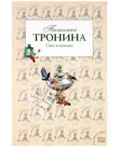 Картинка к книге Михайловна Татьяна Тронина - Свет в окошке