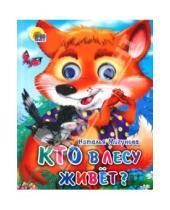 Картинка к книге Алексеевна Наталья Мигунова - Кто в лесу живет?