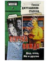 Картинка к книге Вече - Внучка вождя