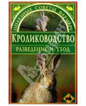 Картинка к книге Вече - Кролиководство: разведение и уход
