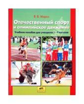 Картинка к книге Владимирович Виктор Мороз - Отечественный спорт и олимпийское движение