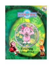 Картинка к книге Михайловна Татьяна Пименова - Лунтик и его друзья (+CD)