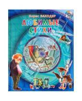 Картинка к книге Владимирович Борис Заходер - Любимые стихи (+CD)