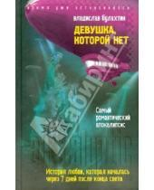 Картинка к книге Владислав Булахтин - Девушка, которой нет